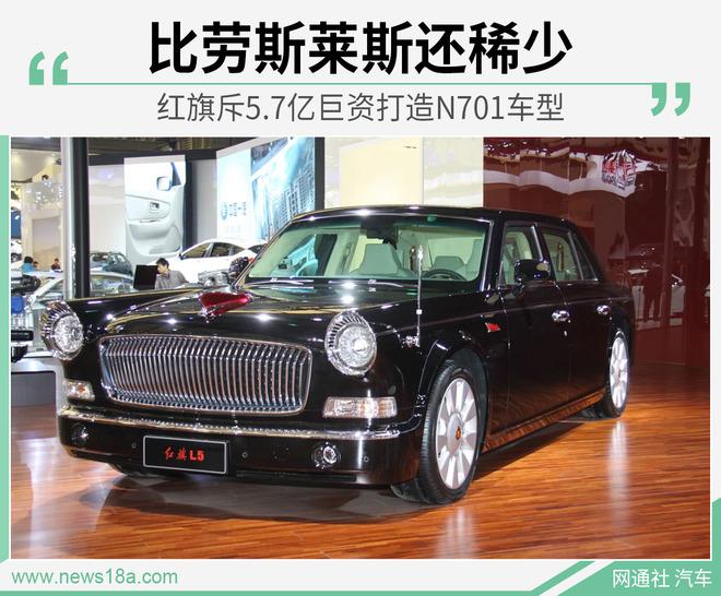 红旗斥5.7亿巨资打造N701车型 明年底投产