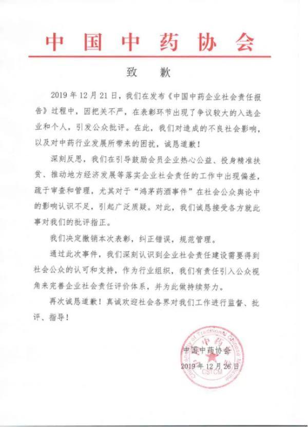 """中药协会道歉了 鸿茅药酒的""""荣誉""""遭撤销图片"""
