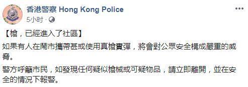 """香港警方检获多支真枪 呼吁市民警惕""""枪入社区""""图片"""