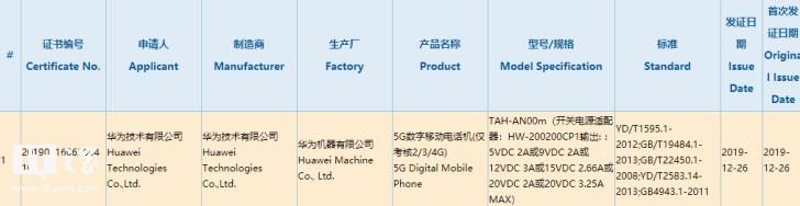 疑似华为Mate Xs手机通过3C认证:最高支持65W输出