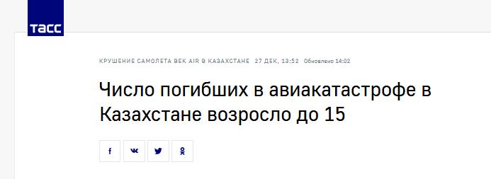 俄媒:哈萨克斯坦坠机事故死亡人数升至15人