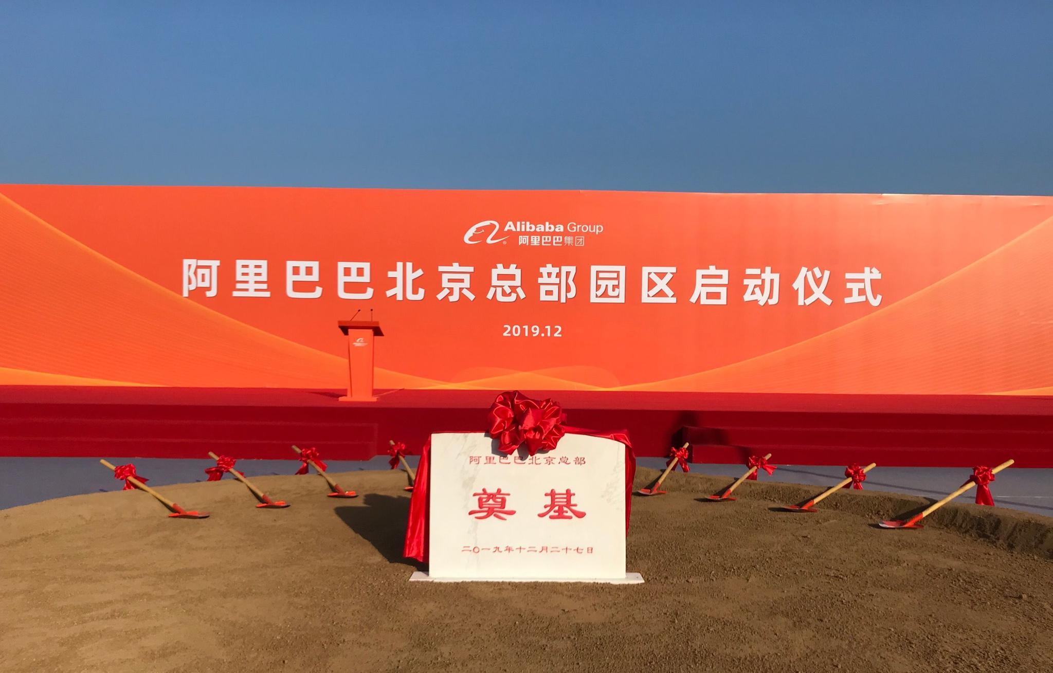 阿里巴巴北京总部园区来了!今日奠基将于2024年建成图片