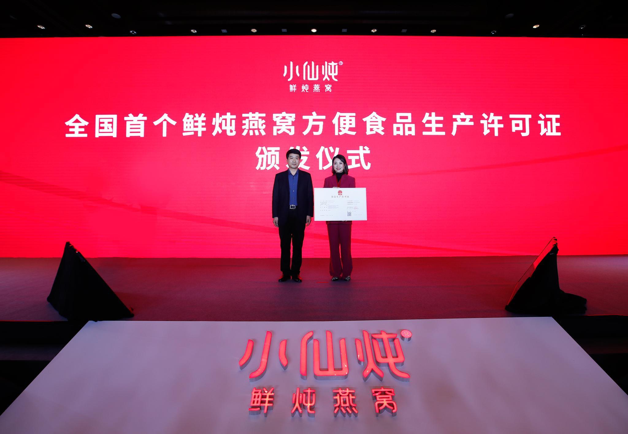 小仙炖获国内首个鲜炖燕窝方便食品生产许可图片