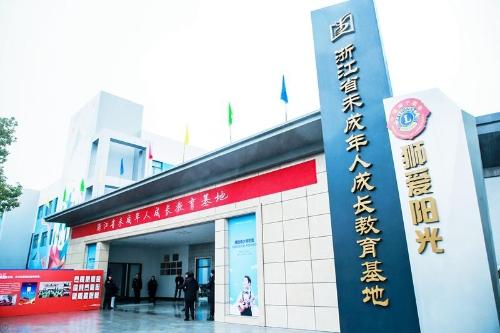 浙江省未成年人成长教育基地开放活动在省未管所隆重举行 王双全副省长等领