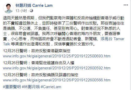 林郑月娥发帖驳对香港不实报道:事实胜于文宣炒作图片