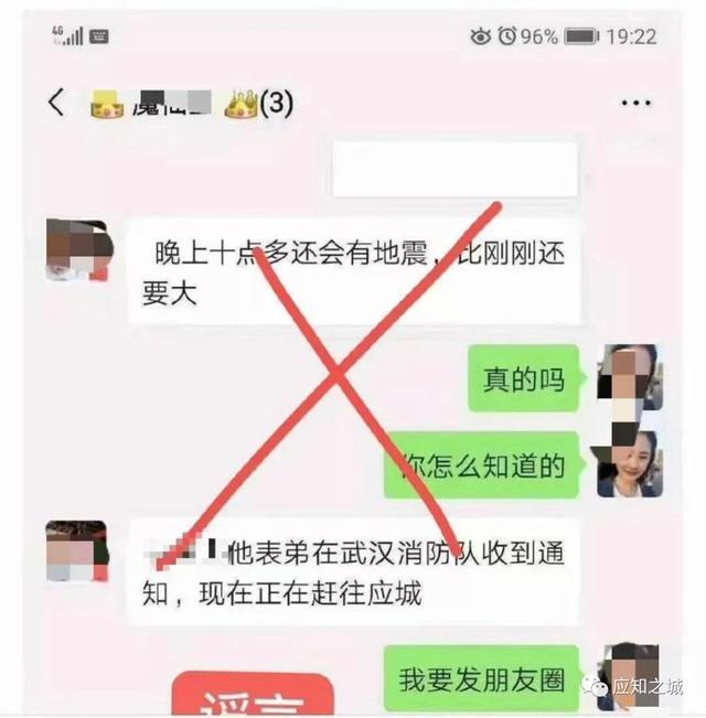 """造谣""""将发生更大余震"""" 湖北应城警方拘留4人图片"""