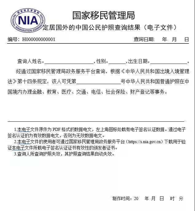 新便利 华侨护照核验查询服务12月31日开通图片