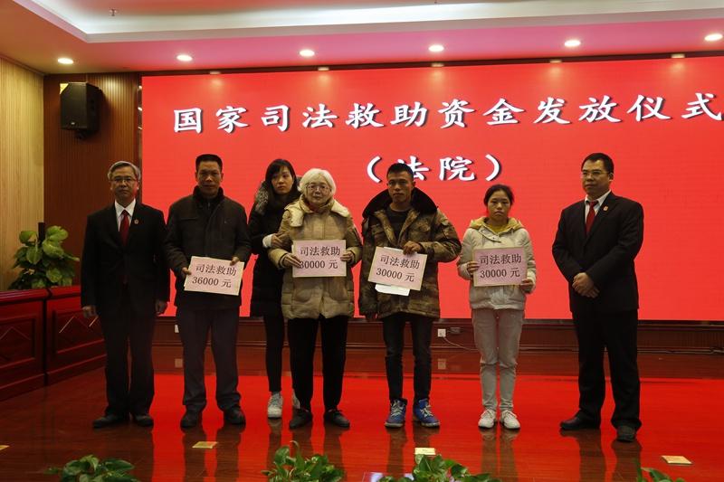 桂林市发放司法救助金25.6万元图片