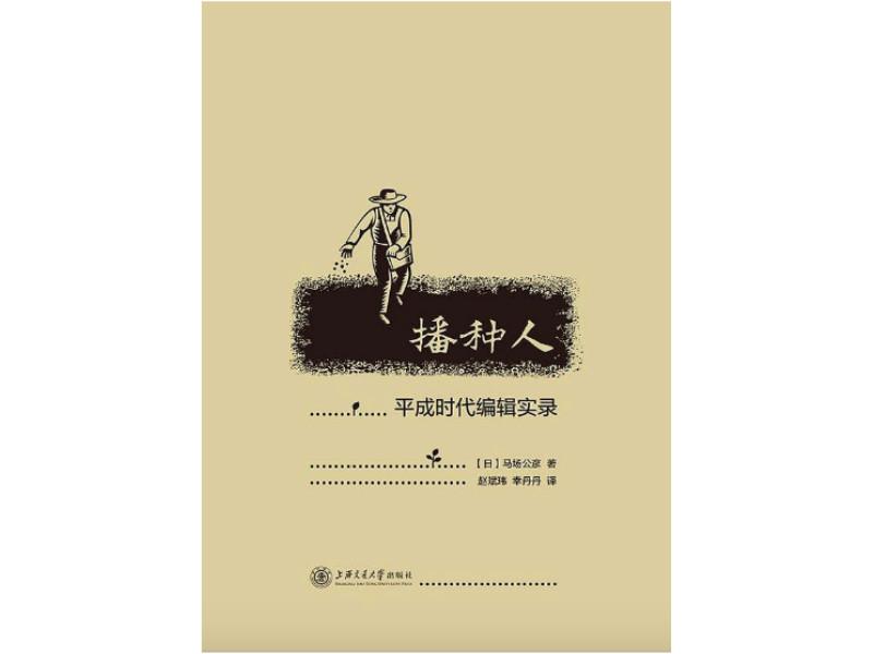 专访丨马场公彦:公共知识分子文化在日本为何会消失?图片