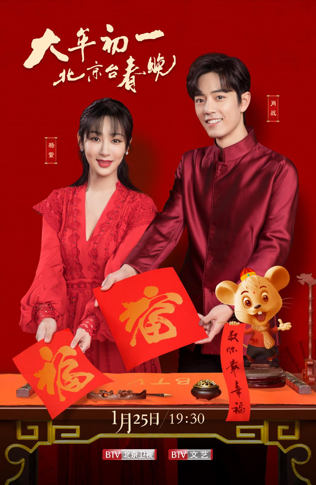 肖战杨紫代言2020北京台春晚,大张伟郑爽等加盟图片