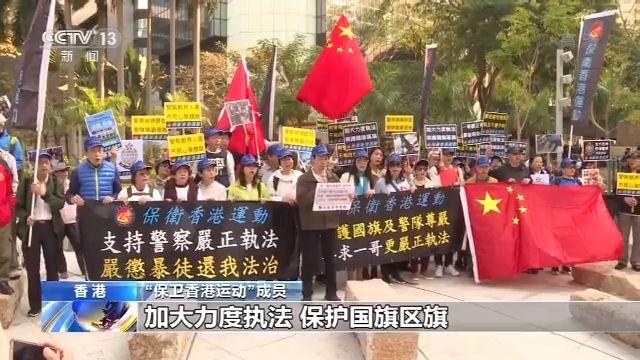 香港市民团体集会支持警方严正执法 保护国家尊严图片