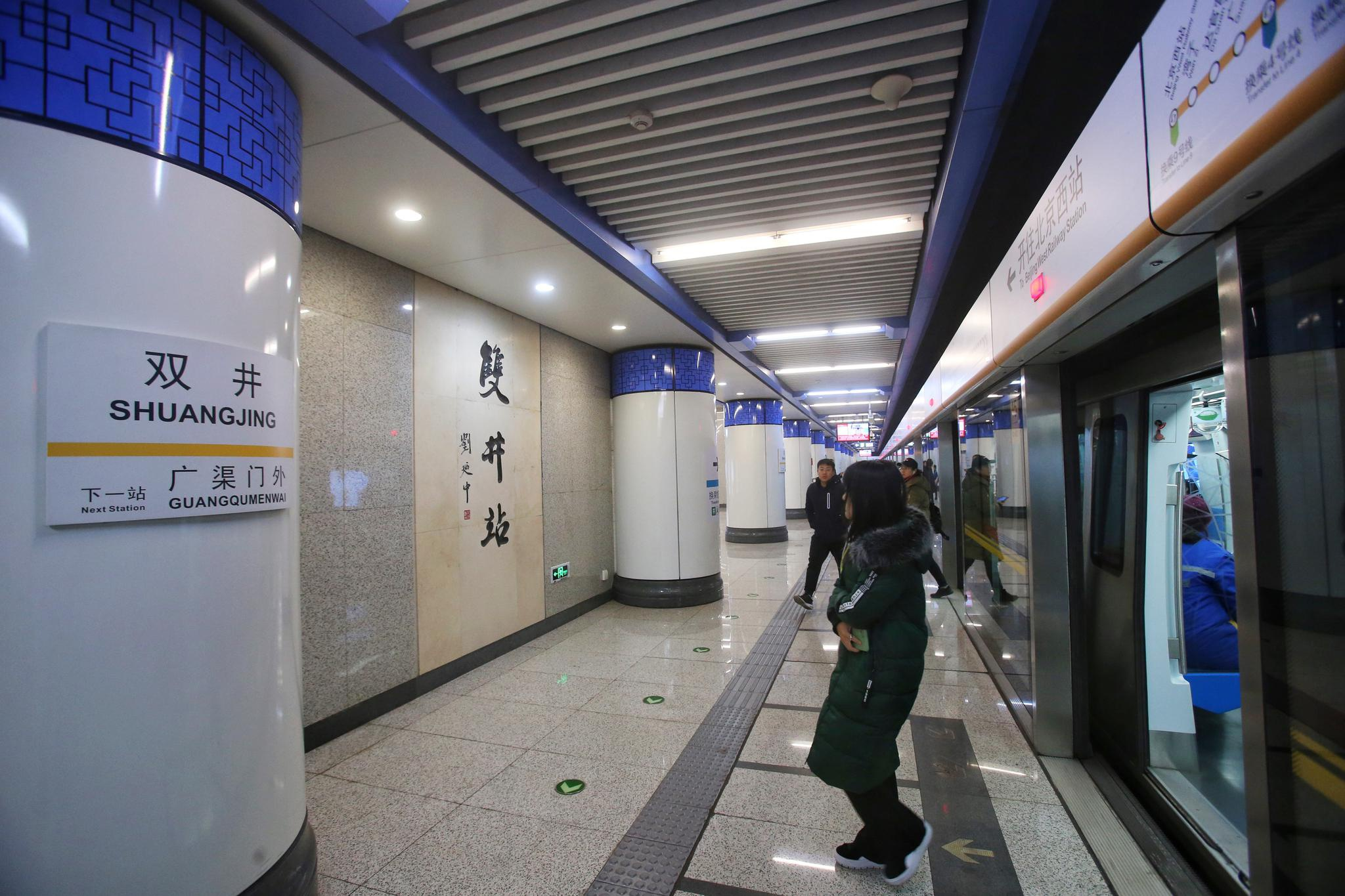 7号线双井站今起开通 具备全天换乘条件高峰时段或限流图片