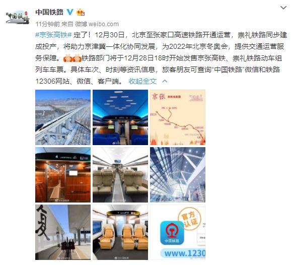 京张高铁12月30日开通 张家口至北京最快56分钟图片