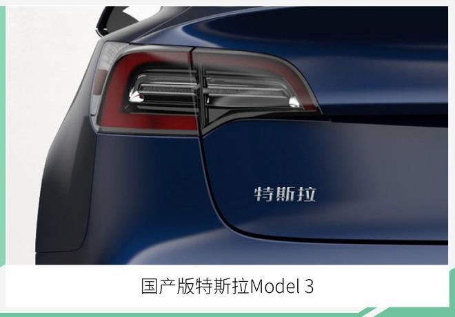 特斯拉国产Model 3 进入免征车辆购置税车型目录