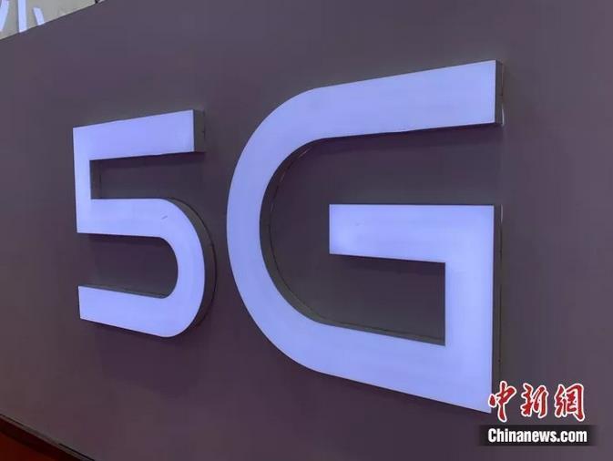资料图:5G时代到来。中新网吴涛 摄