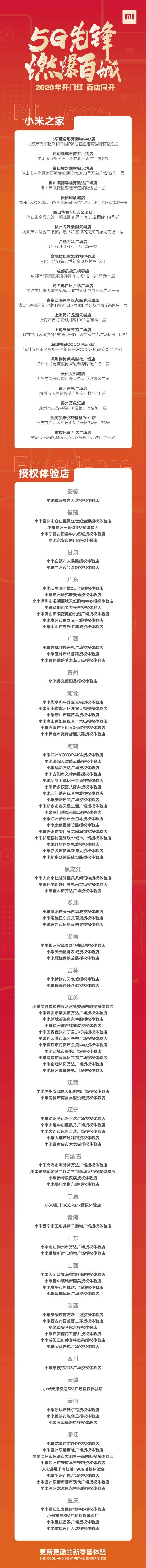 卢伟冰:百店同开太火爆,RedmiK305G正在抓紧备货