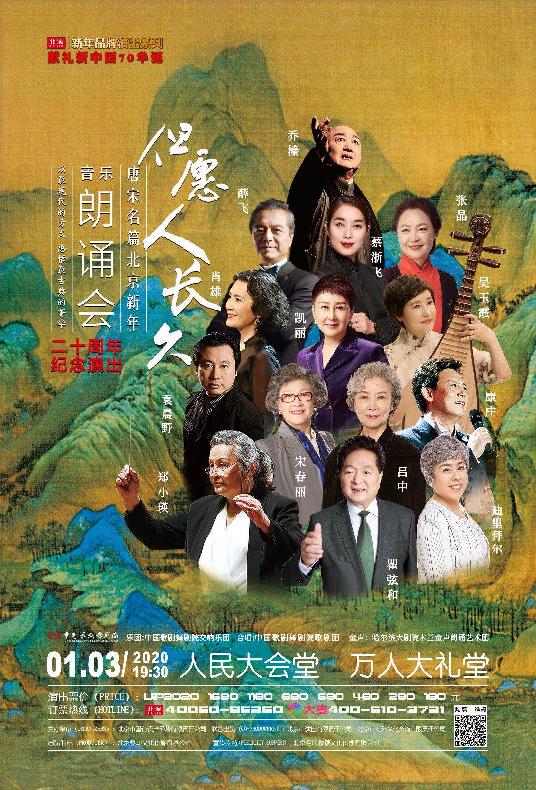 新年音乐朗诵会时隔二十年重返京城,名家朗诵唐宋名篇图片