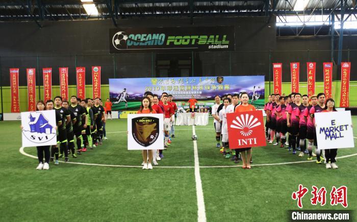 首届中印尼足球争霸赛体现两国民间足球友谊(图)