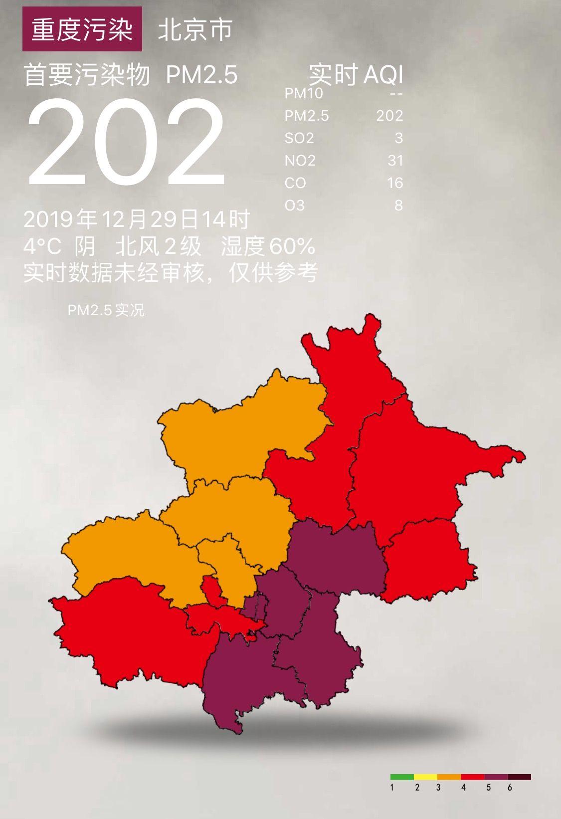 北京陷重度污染 预计傍晚好转图片