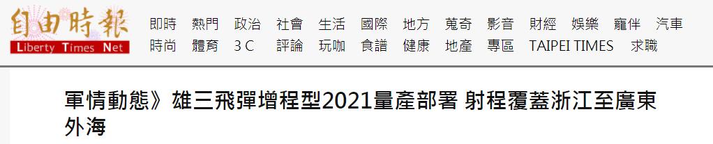 绿媒称台军导弹将可打到浙江 台网友:别挑衅大陆图片