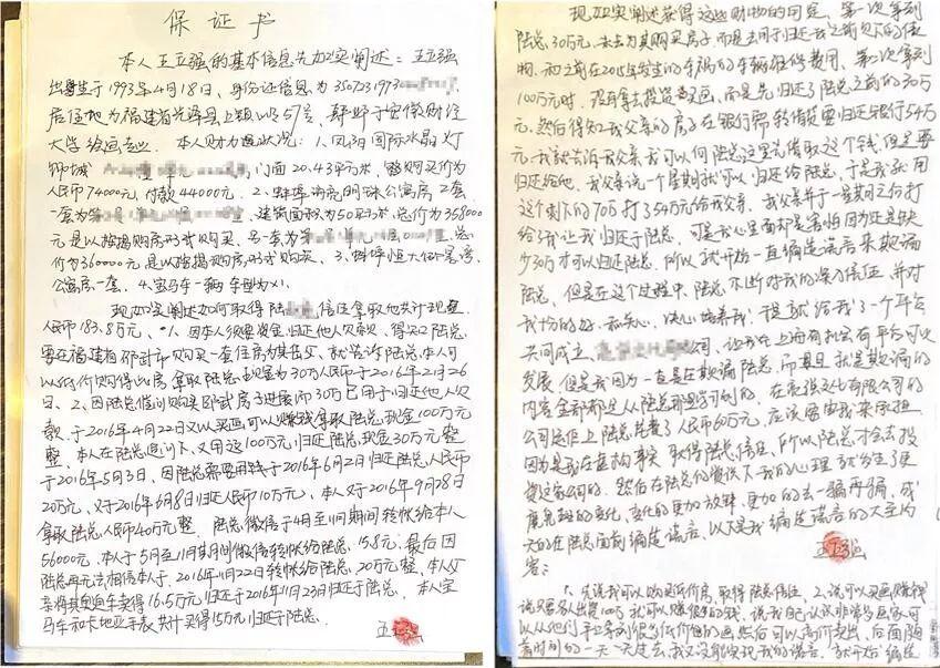 ▲王立强亲笔写给陆先生的《保证书》部分内容