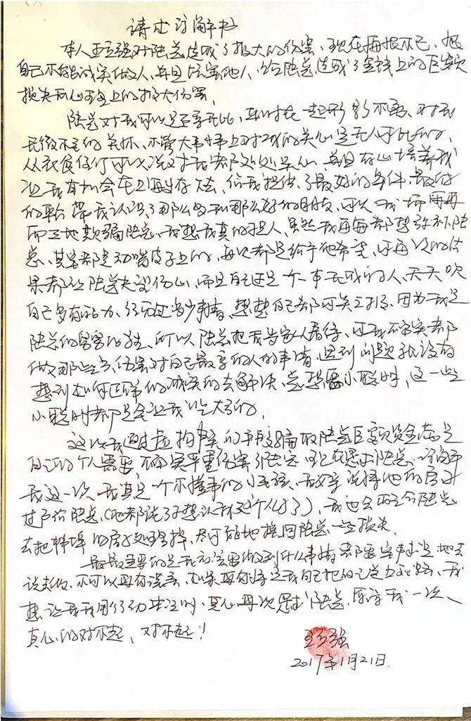 ▲王立强亲笔写给陆先生的《请求谅解书》,附有本人签名和手印