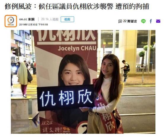 """港媒:候任区议员仇栩欣上任前夕""""被预约逮捕""""图片"""