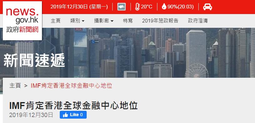 港府:IMF肯定香港国际金融中心地位图片