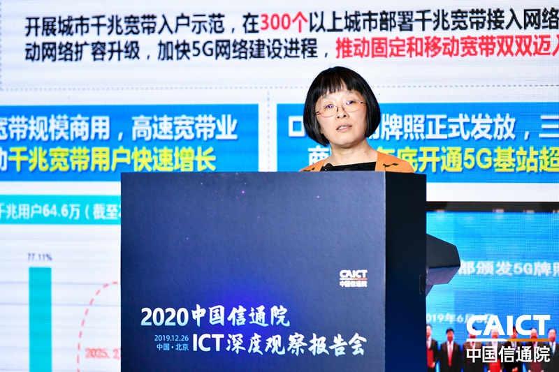 信通院张海懿:将逐步拓展新型互联网交换中心试点