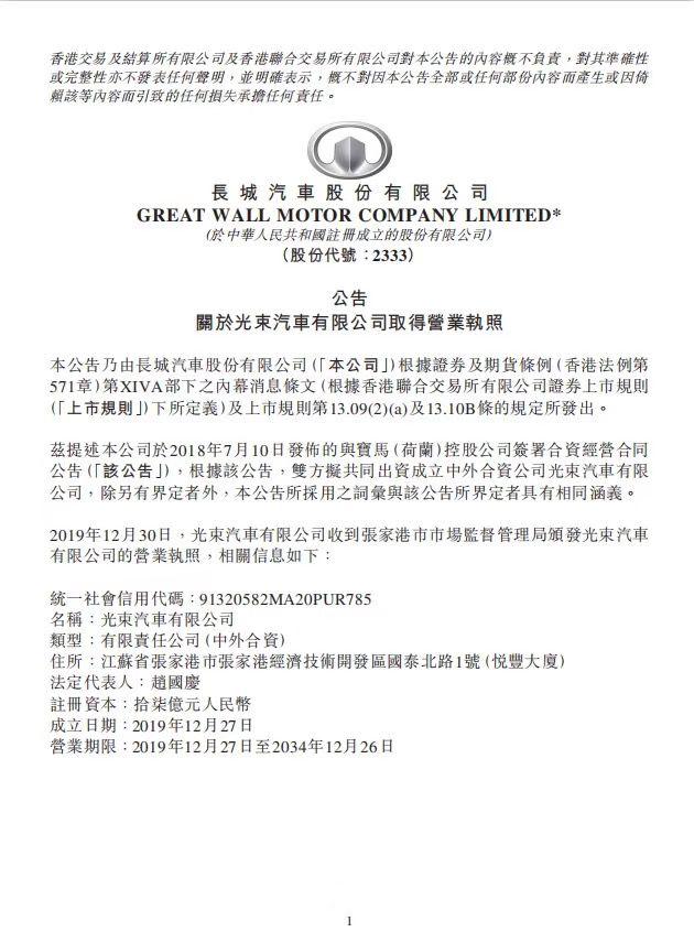 宝马集团在华第2家合资公司光束汽车已取得营业执照图片