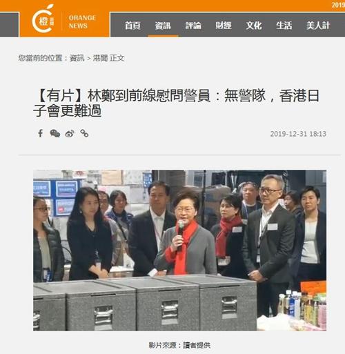"""林郑给港警""""打气"""":香港若无警队日子会很难过图片"""