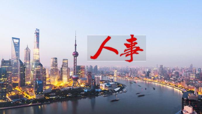 人事|上海市财政局副局长缪京任崇明区委副书记