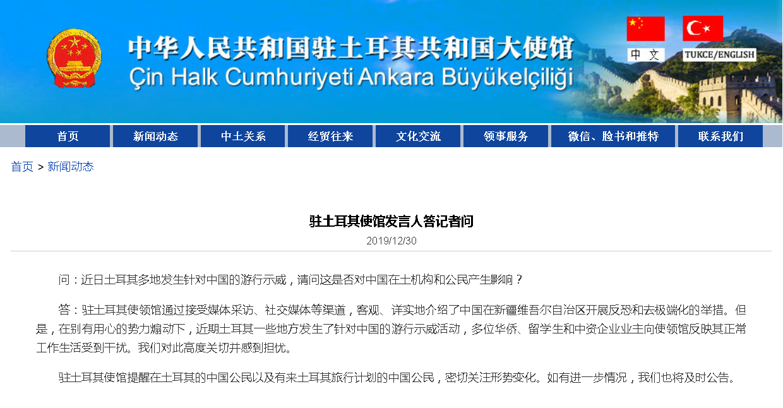 土耳其多地发生针对中国的游行示威 中方回应图片