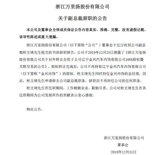 万里扬副总裁桂文靖辞职,将担任金兴内饰总经理图片