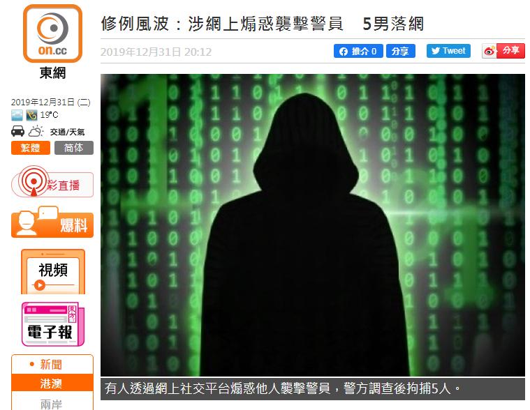 五名男子网上煽动袭警并利用警员信息借贷 被拘捕图片