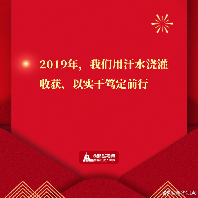 国家主席习近平二〇二〇年新年贺词金句