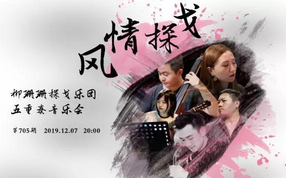 柳珊珊探戈乐团五重奏音乐会别错过!文化周末剧场将上演风情探戈