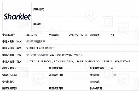 中国商标网显示的善洁亚洲有限公司注册的商标之一