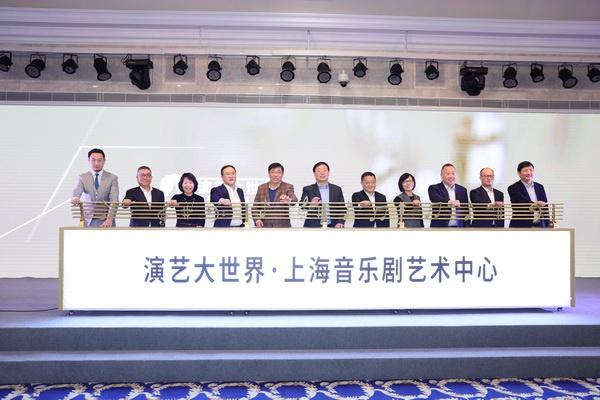 """连州期货开户上海音乐剧艺术中心成立,打造""""一体两翼""""发展格局"""