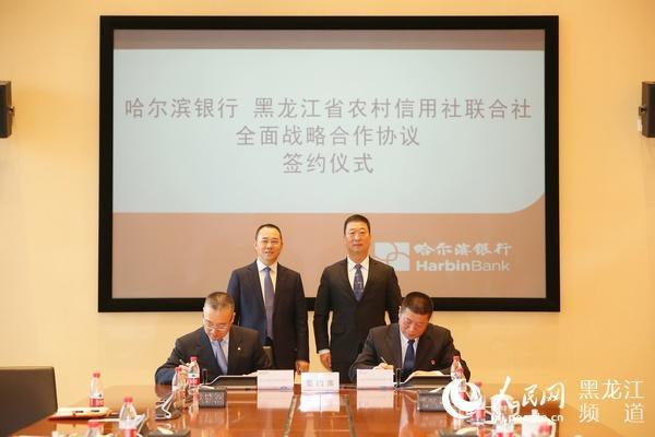 哈尔滨银行与黑龙江省农村信用社联合社开展全面战略合作