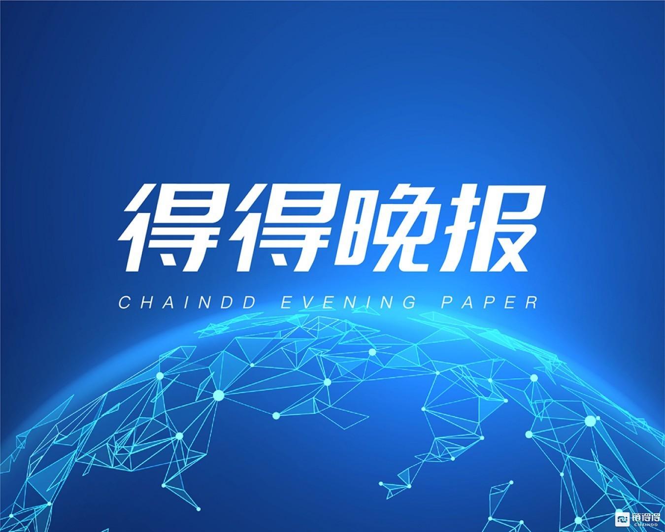 【链得得晚报】周小川:从保护投资者的角度,央行和监管部门需要予以数字货币高度关注