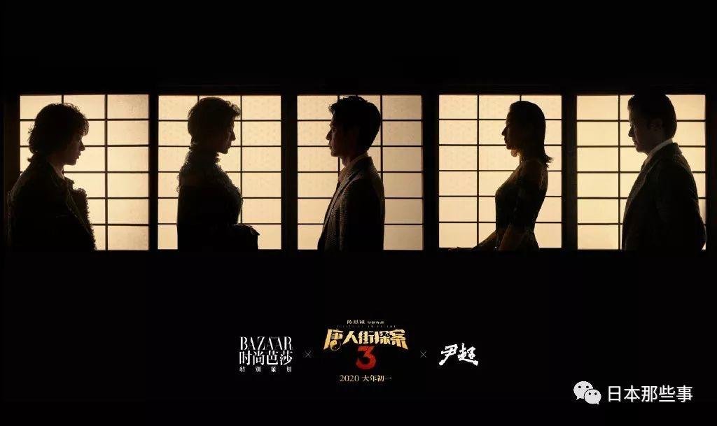 《唐人街探案3》海报公布 中日合拍大片感横溢
