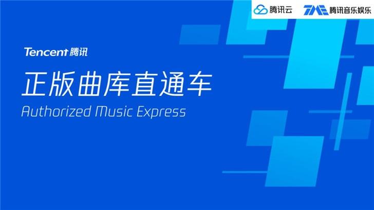 """腾讯推""""正版曲库直通车"""",微信小程序推荐配音乐"""