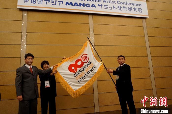 第十九届世界漫画大会将在中国廊