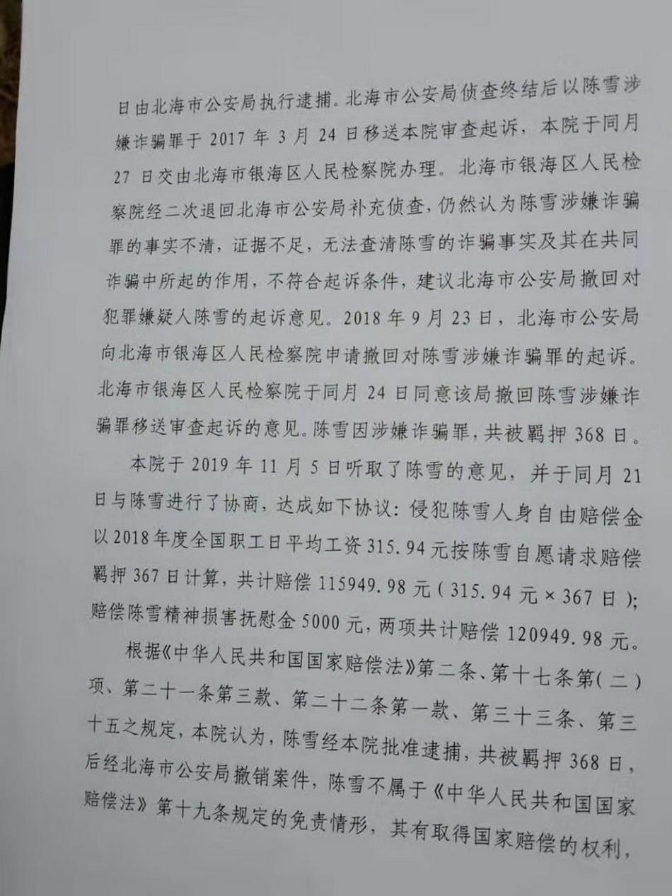 女子涉诈骗遭羁押368天后警方撤案 获赔12万余元