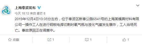 上海一工厂发生氧气瓶液化气罐爆炸 一工人当场身亡