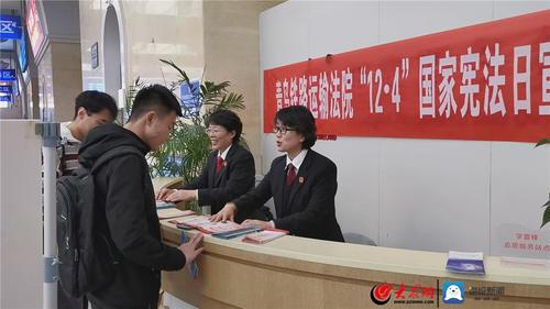 """青岛铁路运输法院走进青岛站为广大旅客送上宪法宣传""""大餐"""""""