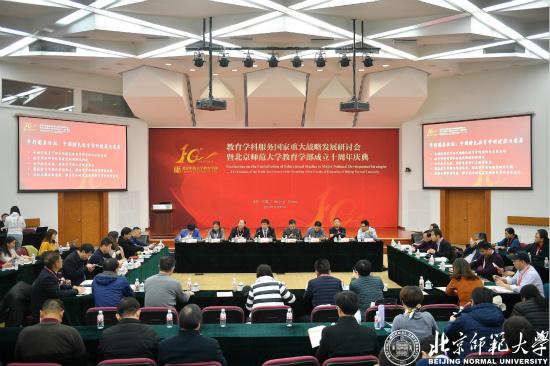 教育学科服务国家重大战略发展研讨会在北师大举行