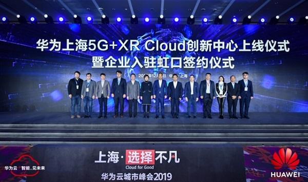 """5G+云+AI""助推上海政企智能升"