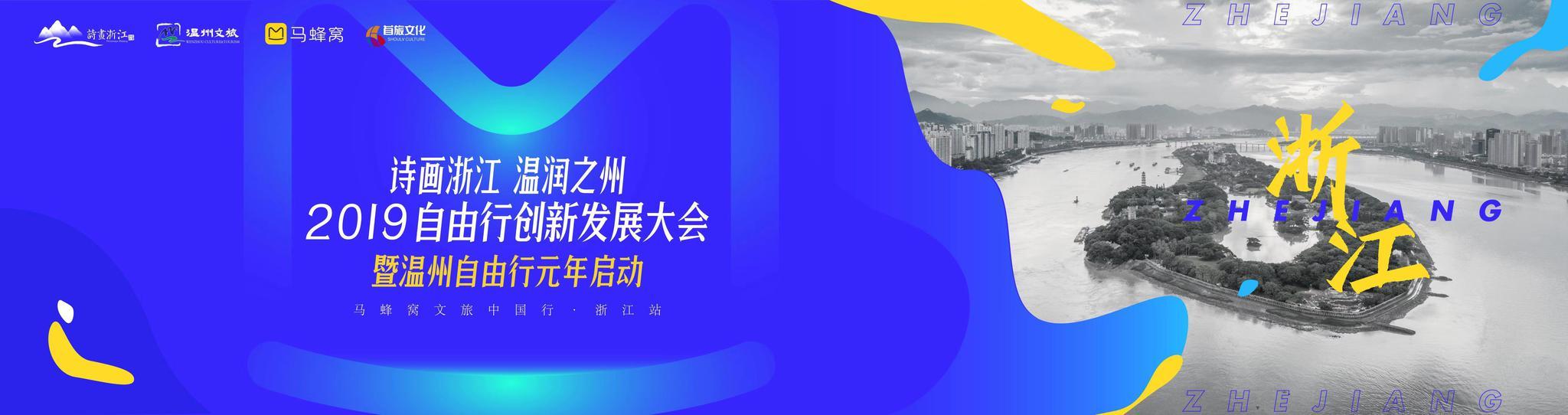 开启浙江文旅新纪元,2019自由行创新发展大会将在温州举行